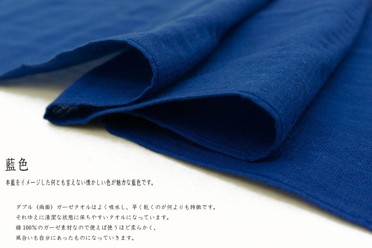 ガーゼタオル 90cm 藍色