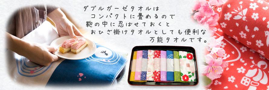 ガーゼタオル、使いやすい万能タオル