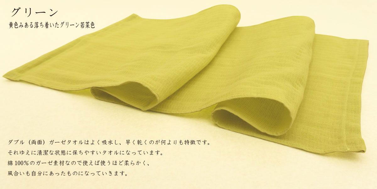 ガーゼタオル 90cm 黄緑