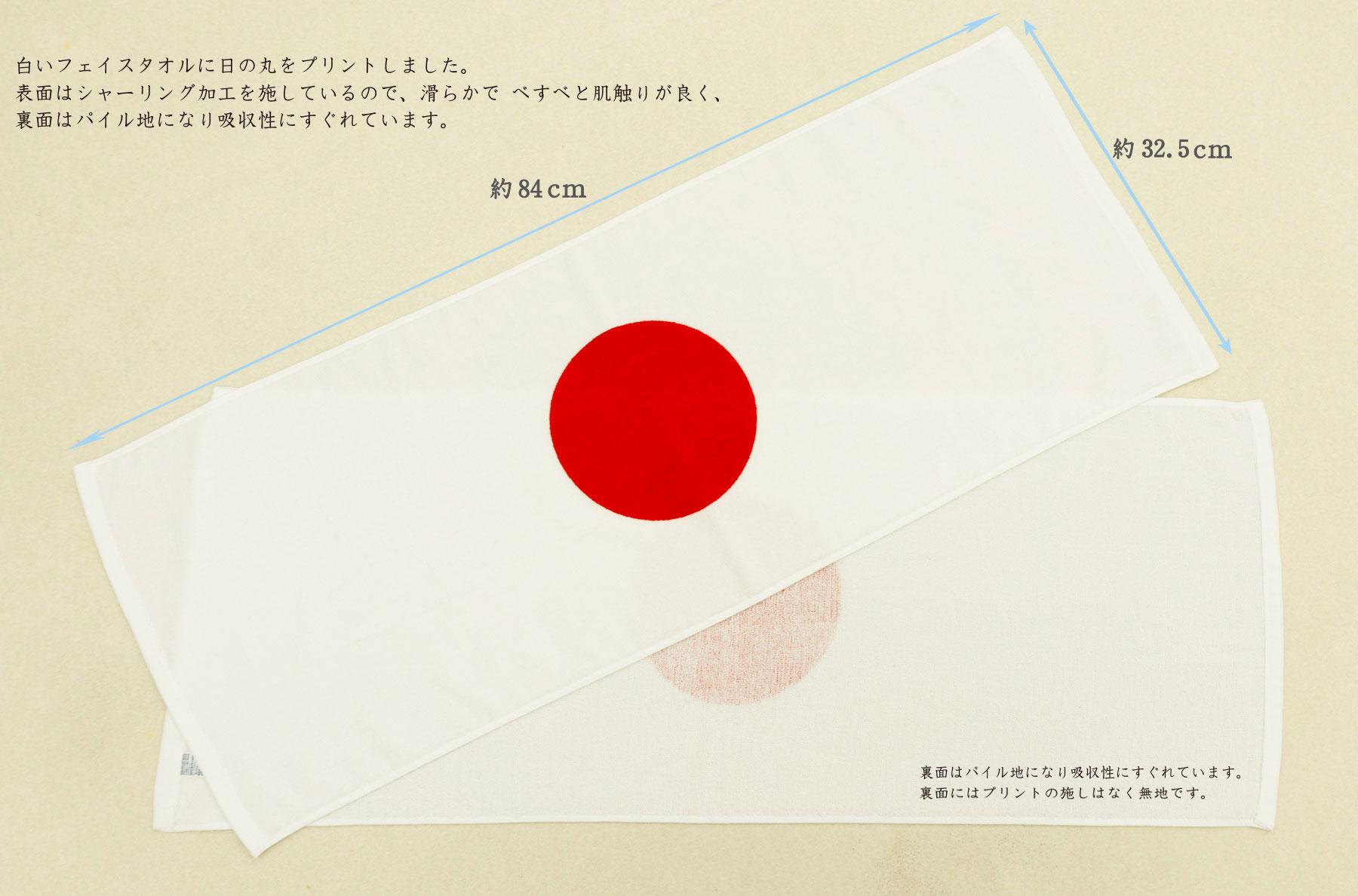 日本を応援するタオル