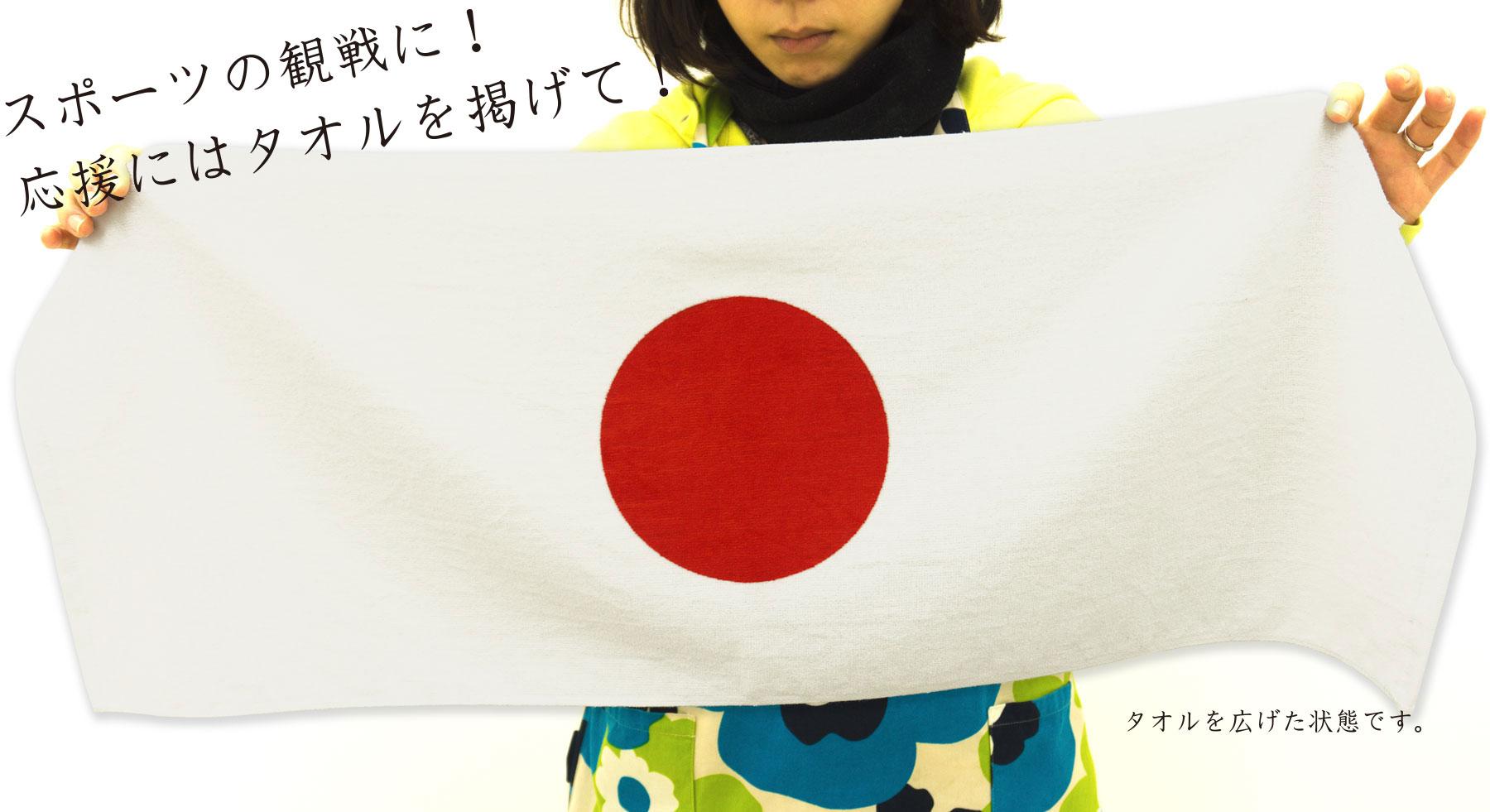 日本応援タオル