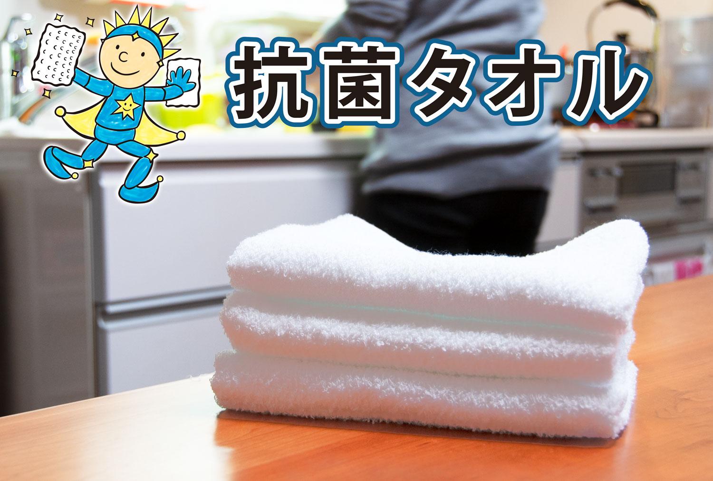 抗菌タオル 衛生タオル キッチンタオル