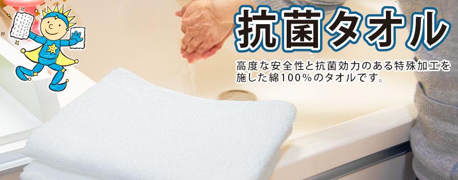 抗菌防臭タオル
