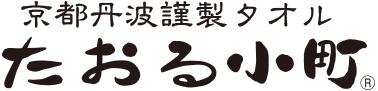 日本製タオル販売のたおる小町