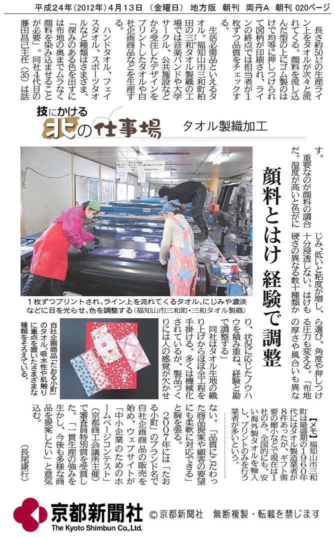 京都新聞社 作業現場