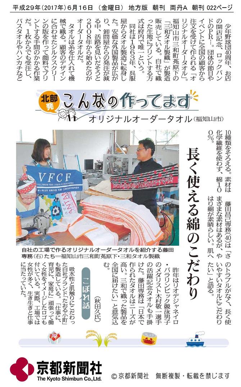 京都新聞様オーダータオル