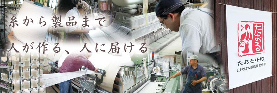 糸からタオル製品まで一貫製造