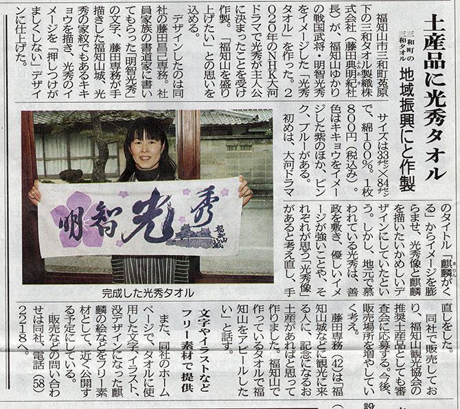 両丹日々新聞
