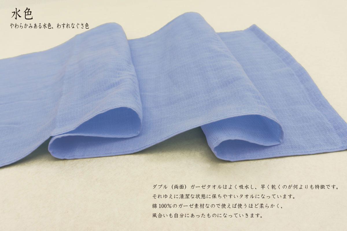 ガーゼタオル 90cm ブルー