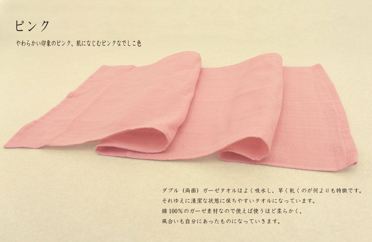 ガーゼタオル 90cm ピンク