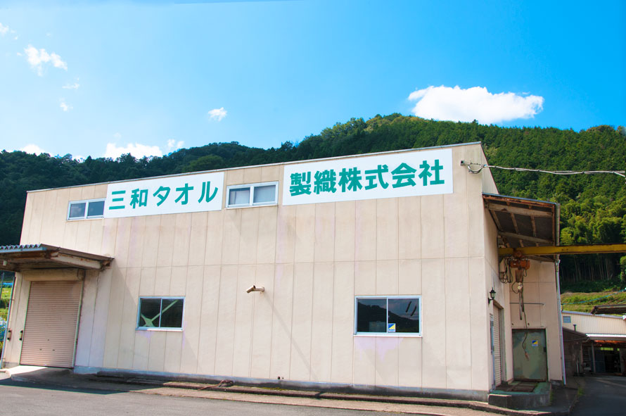 三和タオル製織株式会社工場