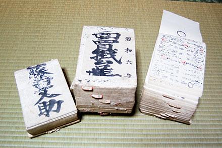 藤田文助商店時の台帳