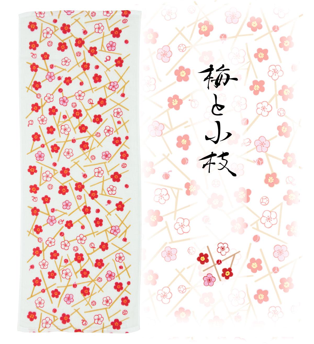 梅と小枝 ガーゼタオル