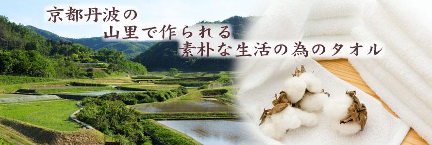 京都丹波で製造、毎日タオル一覧